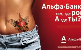Совет директоров «Ростелекома» одобрил привлечение кредита Альфа-банка на 7 млрд руб.