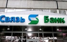 Связь-Банк предложил потребительский кредит для работников бюджетных учреждений со ставкой от 12,9%