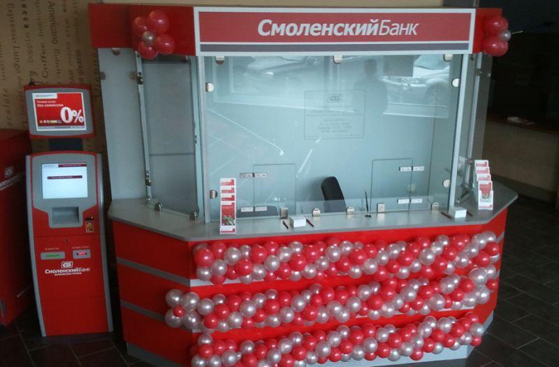 Смоленский Банк открыл в Москве новый «Sm@ll-офис на Цветном»