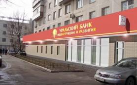 УБРиР гасит кредиты своих заемщиков