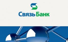 Связь-Банк разработал специальный потребительский кредит для военнослужащих со ставкой от 12,9%