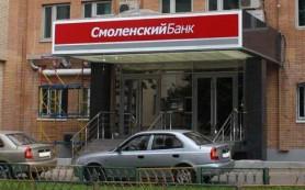 Смоленский Банк: «Сегодня российский рынок может робко подрасти»