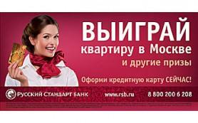 Мисс Россия-2012 разрекламировала кредит