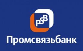 Промсвязьбанк повысил ставки в рублях по вкладам «Проценты сегодня» и «Моя пенсия»