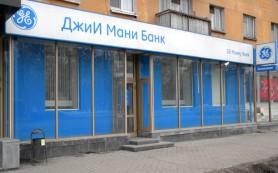 ДжиИ Мани Банк сокращает время принятия решения по кредитам наличными