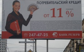 Банк «Резерв» начал выдавать кредиты пенсионерам