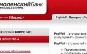 Мобильный банкинг PayWell доступен пользователям iPhone и iPad