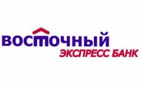 «Восточный экспресс банк» предложил кредит «Пенсионный льготный» для пенсионеров