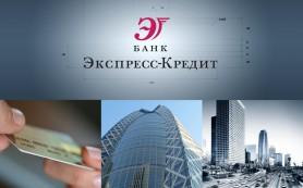 Банк «Экспресс-Кредит» увеличивает собственный капитал на 100 млн рублей
