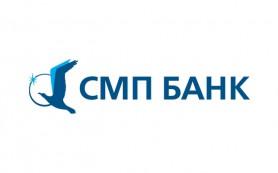 СМП Банк предлагает кредит под залог недвижимости