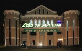 Банк «Ак барс» повысил ставки по потребительским кредитам