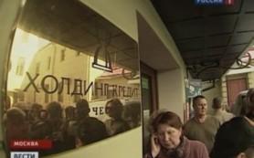 ЦБ пожаловался на банк «Холдинг-кредит» в полицию