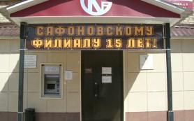Сафоновский филиал СКА-Банка отмечает своё 15-летие