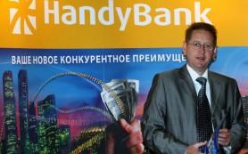 СКА-Банком реализована оплата услуг Газпром межрегионгаз через HandyBank