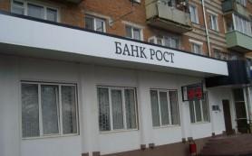 Банк «РОСТ» изменил условия потребительских кредитов и расширил географию их выдачи