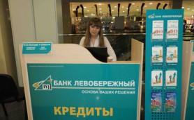 Новый кредит для малого бизнеса «Со знаком качества» представил банк «Левобережный»