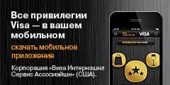 СКА Банк: Мобильное приложение для держателей Visa Gold