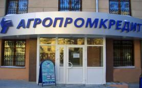 Банк «Агропромкредит» предлагает новый кредит на покупку подержанного автомобиля «Автопробег»