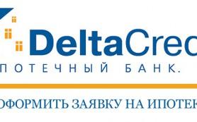 Банк «Дельтакредит» предложил ипотечные кредиты на покупку квартир гостиничного типа