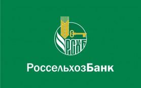 «Россельхозбанк» предложил новый кредит «Стань фермером» для малого агробизнеса