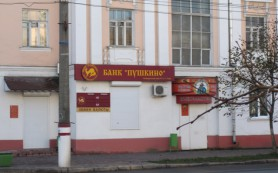 Банк «Пушкино» ввел новые программы кредитования МСБ
