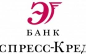 Банк «Экспресс-кредит» изменил условия по вкладам