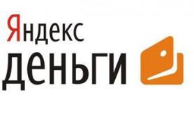 «Яндекс-деньги» зарегистрируют небанковскую кредитную организацию
