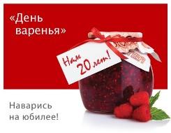 Смоленский Банк выпустил новую банковскую карту «День Варенья»