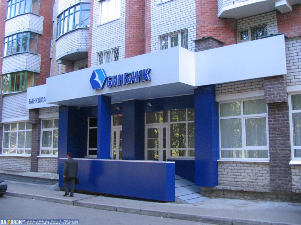 Бинбанк предлагает кредит «Дела на миллион»