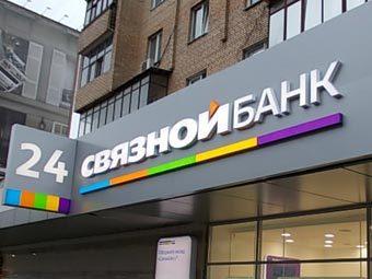 Банк «Связной» оштрафовали за кредитование несовершеннолетних