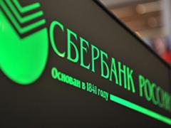 Сбербанк борется с мошенниками силами интернет-пользователей