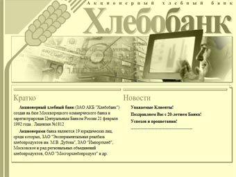 ЦБ лишил лицензии московский Хлебобанк