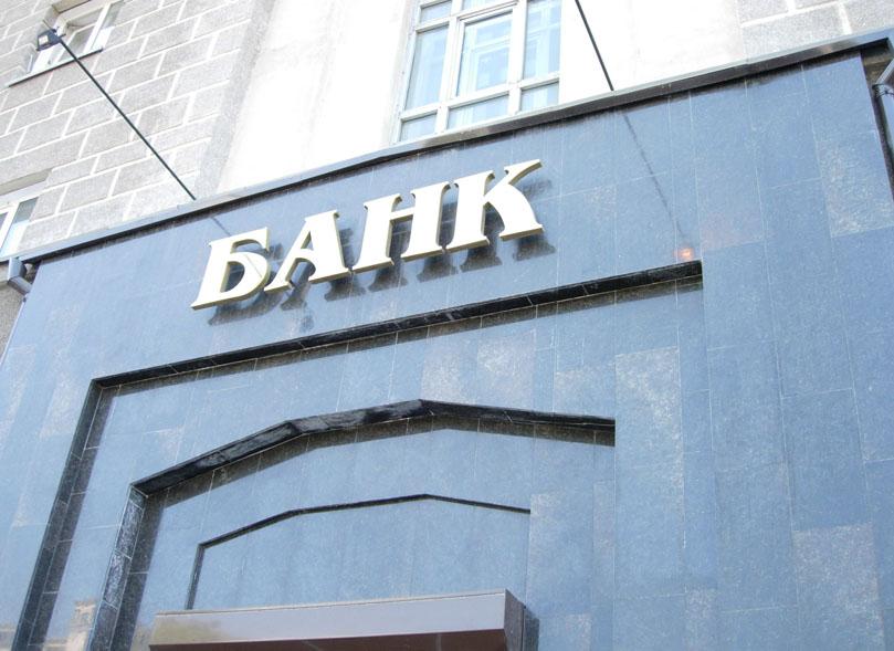 Глава ЦБ обвинил банки в выводе средств из России