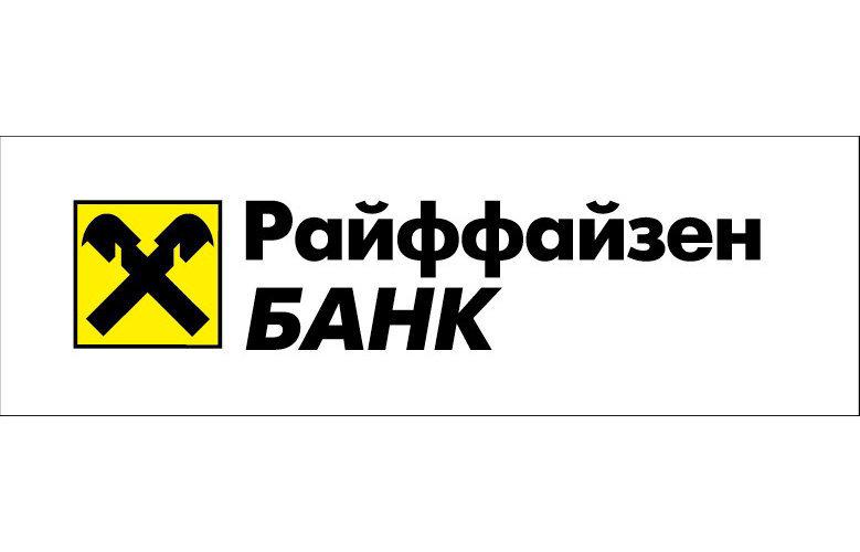 Райффайзенбанк телефон горячей линии бесплатный в москве