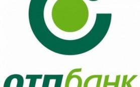 ОТП Банк меняет условия кредитования