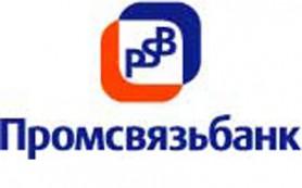 Промсвязьбанк вводит упрощенную технологию выдачи кредита «Кредит-Первый» для компаний малого и среднего бизнеса