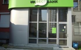Инвестбанк открыл отделение в российско-китайском бизнес-парке «Гринвуд» в Подмосковье