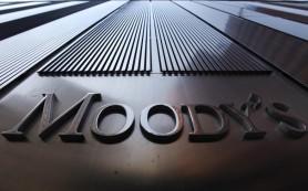 Moody's сохраняет негативный взгляд на российские банки