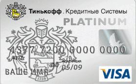 ТКС Банк начал выпуск пластиковых карт международной платежной системы Visa
