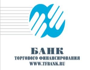 Банк Торгового Финансирования изменил условия вклада «Рождественский»