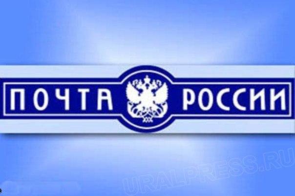Почта России будет выпускать кредитные карты