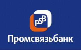 Промсвязьбанк отчитался о росте на 50% популярности интернет-сервиса PSB-Retail