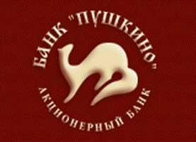Кредиты банка «Пушкино» можно оплатить в системе Contact