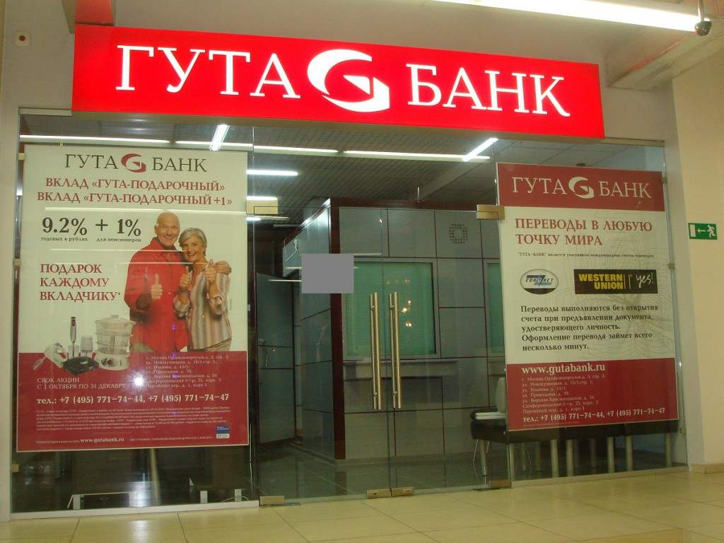 Гута-Банк понизил ставки по вкладам