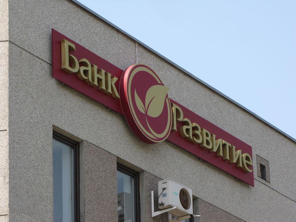 Банк «Развитие» ввел ряд новых депозитов