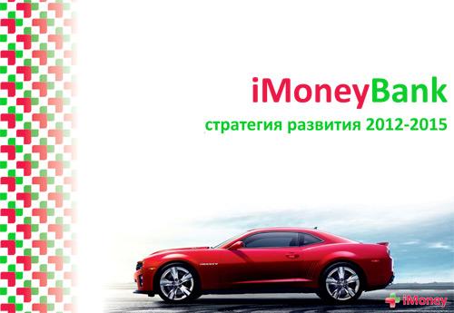 АйМаниБанк изменил условия кредитования на покупку транспортных средств