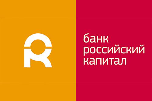 Банк «Российский Капитал» отменил комиссию и повысил ставки по кредиту «Надежный»