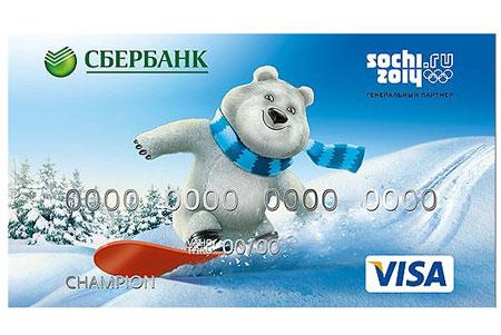 Сбербанк прекратит выпускать карты только с магнитной полосой с 1 июля 2013 года