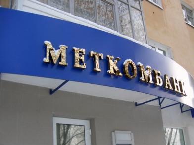 Меткомбанк изменил параметры кредитования по программе «Простой бизнес» для юрлиц и индивидуальных предпринимателей