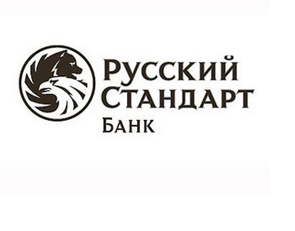 Банк «Русский Стандарт» открыл офис в Ноябрьске